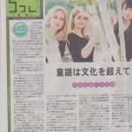 Tokyo Shimbun 2012