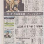 Mainichi Shimbun 2012